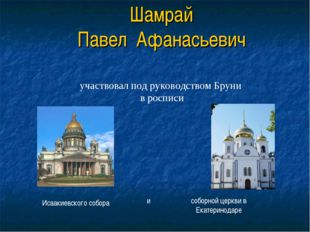 Шамрай Павел Афанасьевич участвовал под руководством Бруни в росписи Исаакиев