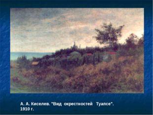 """А. А. Киселев. """"Вид окрестностей Туапсе"""". 1910 г."""