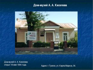 Дом-музей А. А. Киселева Адрес: г.Туапсе, ул. Карла Маркса, 54. Дом-музей А.