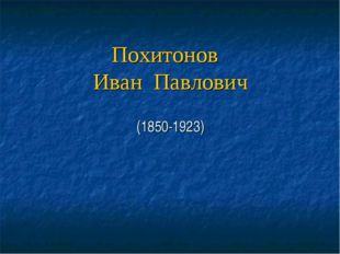 Похитонов Иван Павлович (1850-1923)