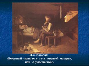 П.С. Косолап «Безумный скрипач у тела умершей матери», или «Сумасшествие»