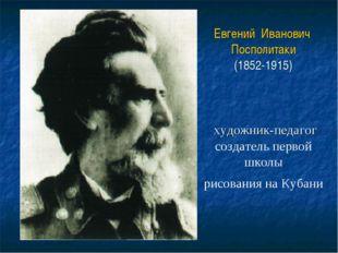 Евгений Иванович Посполитаки (1852-1915) художник-педагог создатель первой шк