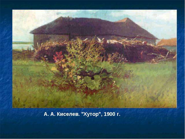 """А. А. Киселев. """"Хутор"""", 1900 г."""