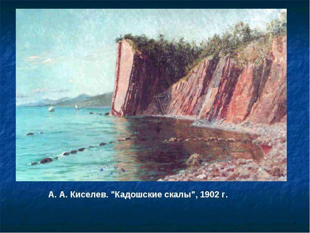 """А. А. Киселев. """"Кадошские скалы"""", 1902 г."""