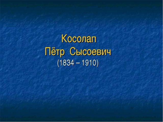 Косолап Пётр Сысоевич (1834 – 1910)