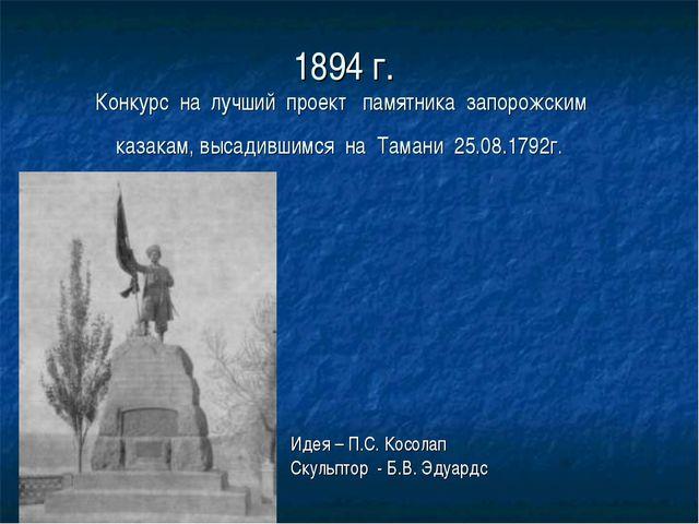 1894 г. Конкурс на лучший проект памятника запорожским казакам, высадившимся...