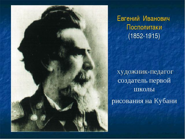 Евгений Иванович Посполитаки (1852-1915) художник-педагог создатель первой шк...