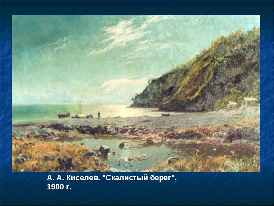 "А. А. Киселев. ""Скалистый берег"", 1900 г."