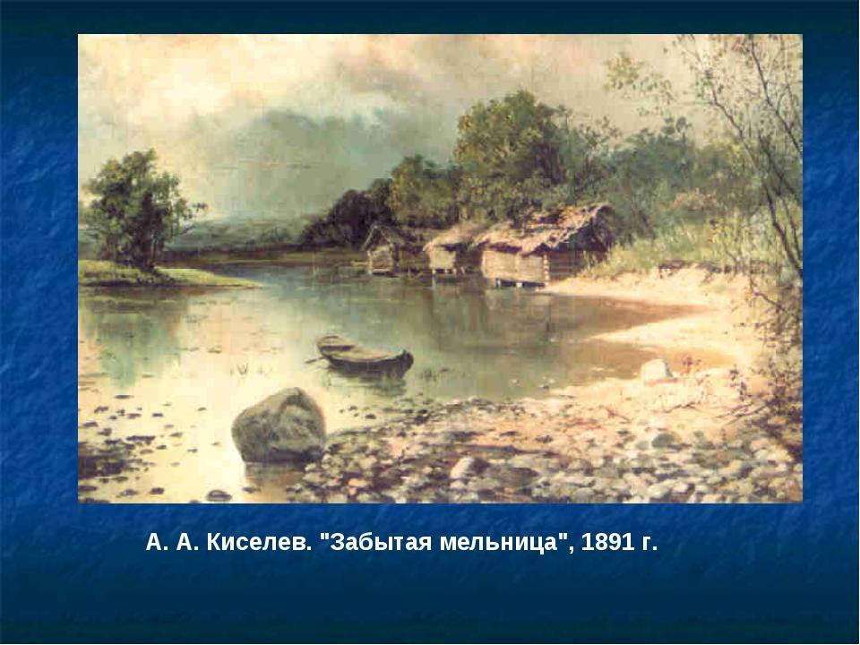 """А. А. Киселев. """"Забытая мельница"""", 1891 г."""