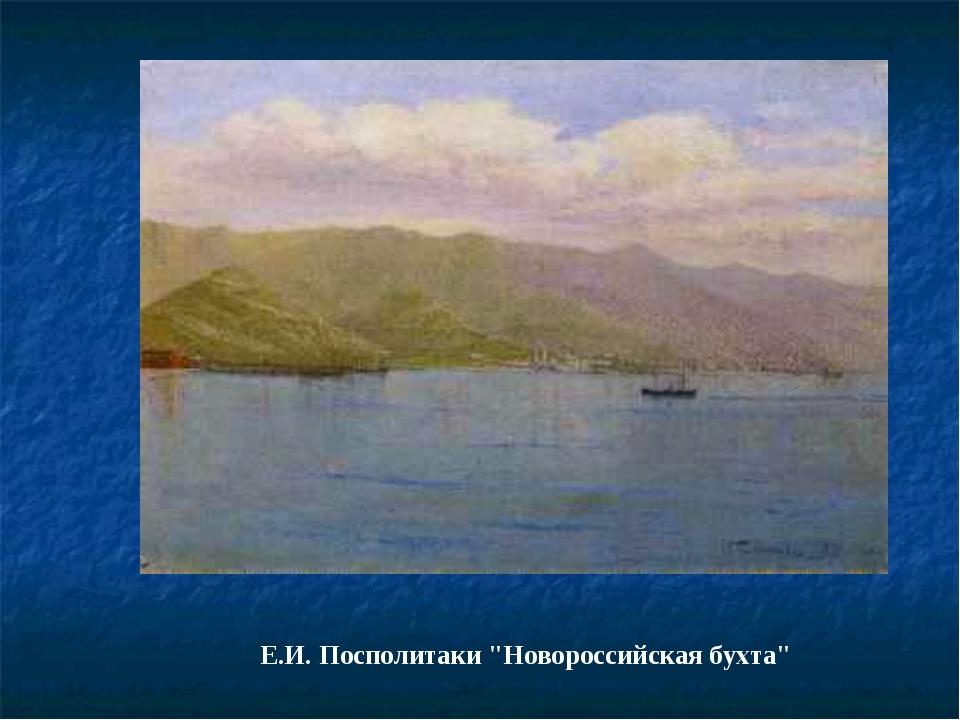 """Е.И. Посполитаки """"Новороссийская бухта"""""""
