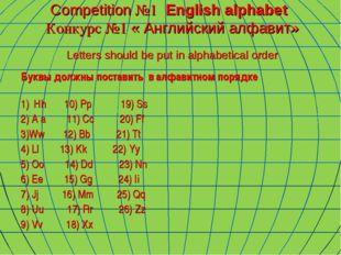 Буквы должны поставить в алфавитном порядке 1) Нh 10) Pp 19) Ss 2) A a 11) Cc