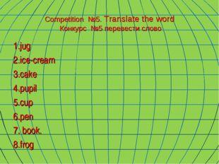 Сompetition №5. Translate the word Конкурс №5 перевести слово 1.jug 2.ice-cre