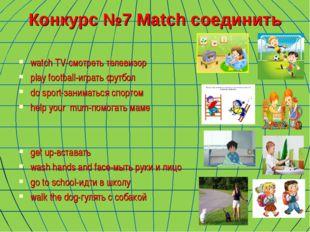 Конкурс №7 Match соединить watch TV-смотреть телевизор play football-играть ф