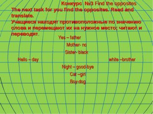 Конкурс №3 Find the opposites Тhe next task for you find the opposites. Read