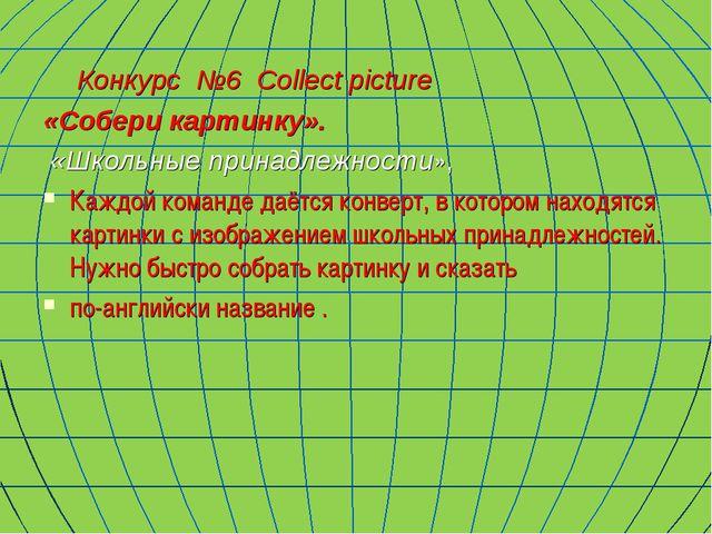 Конкурс №6 Collect picture «Собери картинку». «Школьные принадлежности», Ка...