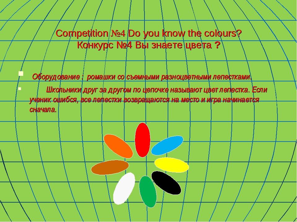 Сompetition №4 Do you know the colours? Конкурс №4 Вы знаете цвета ? Оборудов...