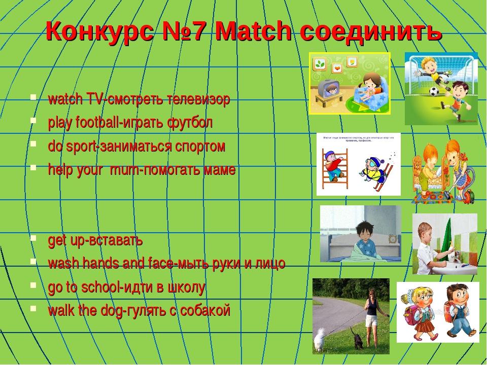 Конкурс №7 Match соединить watch TV-смотреть телевизор play football-играть ф...