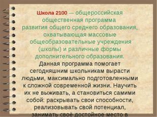 Школа 2100 — общероссийская общественная программа развития общего среднего о