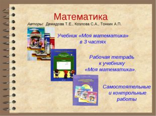 Математика Авторы: Демидова Т.Е., Козлова С.А., Тонких А.П.  Учебник «Моя м
