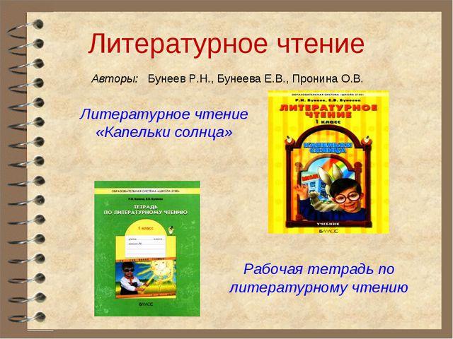 Литературное чтение  Авторы: Бунеев Р.Н., Бунеева Е.В., Пронина О.В.  Раб...