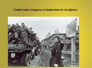 Советские солдаты отправляются на фронт