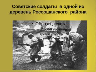 Советские солдаты в одной из деревень Россошанского района
