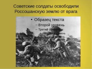 Советские солдаты освободили Россошанскую землю от врага