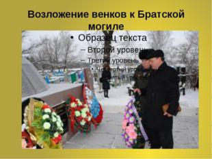Возложение венков к Братской могиле