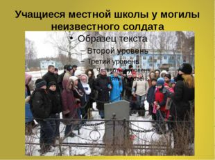 Учащиеся местной школы у могилы неизвестного солдата