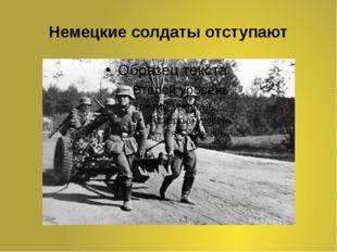 Немецкие солдаты отступают