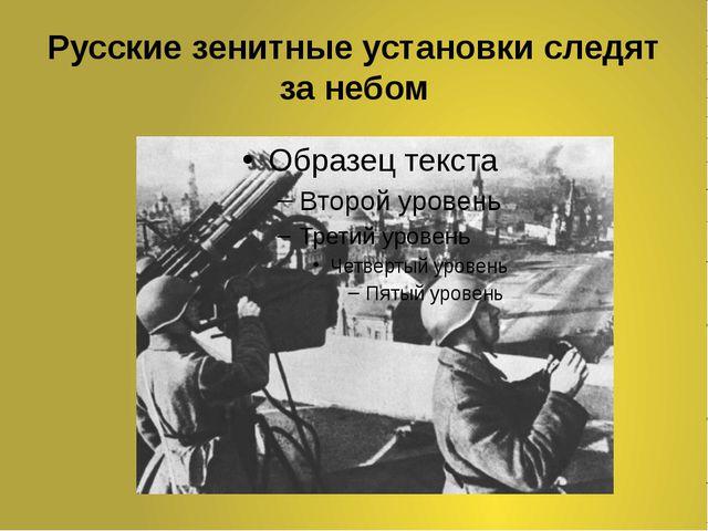 Русские зенитные установки следят за небом