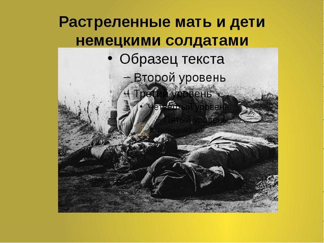 Растреленные мать и дети немецкими солдатами