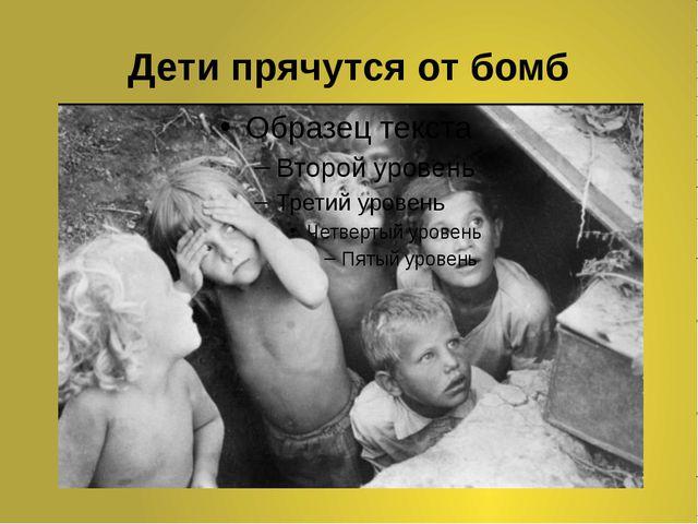 Дети прячутся от бомб