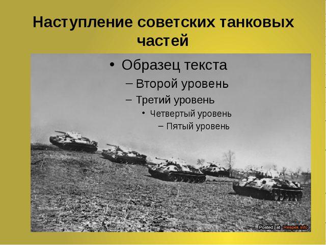Наступление советских танковых частей