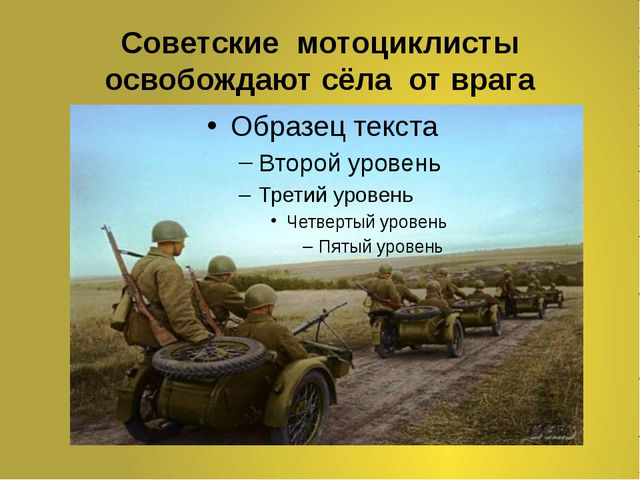 Советские мотоциклисты освобождают сёла от врага