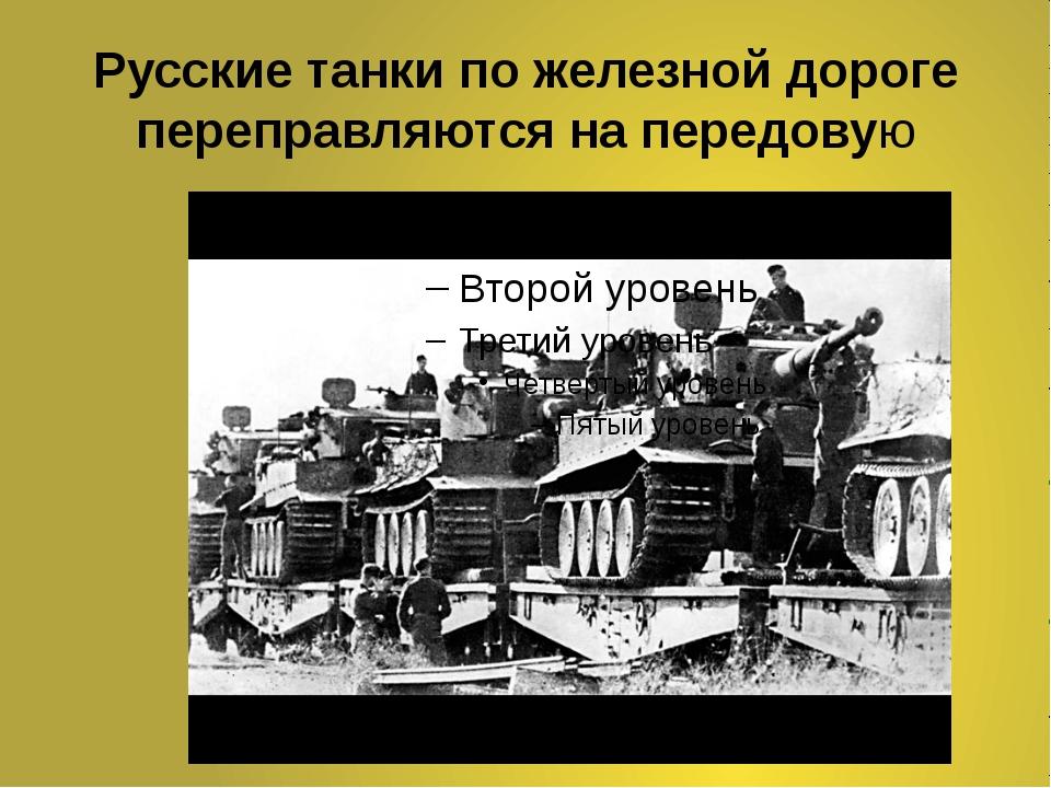 Русские танки по железной дороге переправляются на передовую