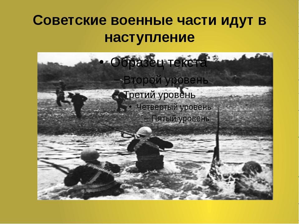 Советские военные части идут в наступление