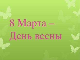 8 Марта – День весны
