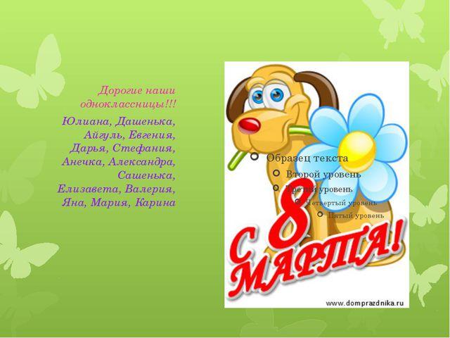 Дорогие наши одноклассницы!!! Юлиана, Дашенька, Айгуль, Евгения, Дарья, Стеф...