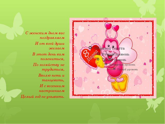 С женским днем вас поздравляем И от всей души желаем В этот день вам поленит...
