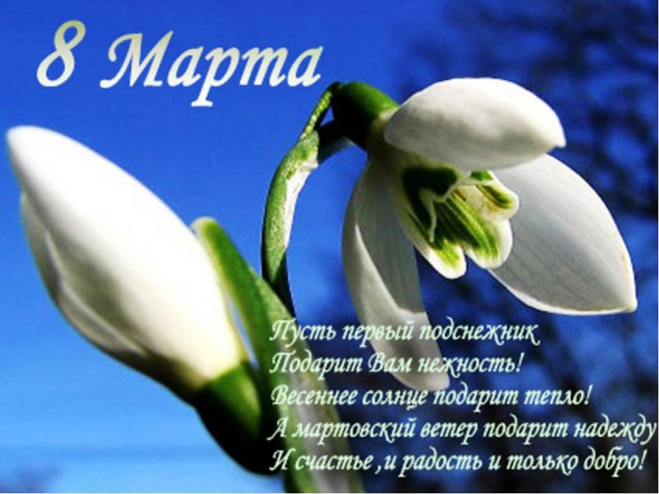 короткие стихи с 8 марта всем