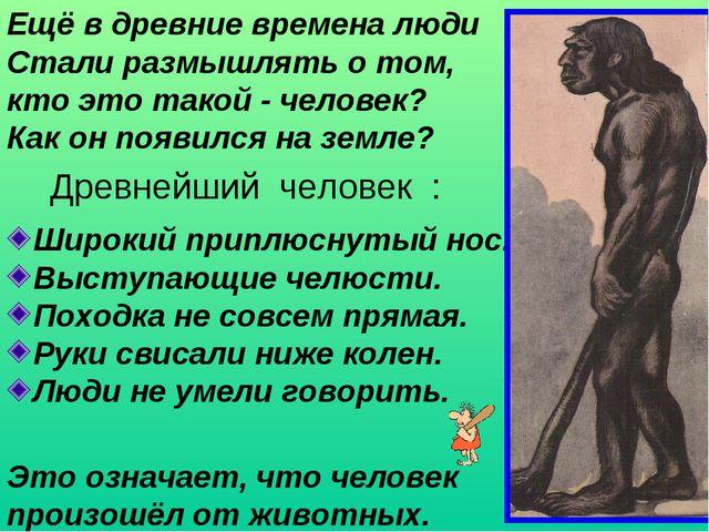 Ещё в древние времена люди Стали размышлять о том, кто это такой - человек? К...