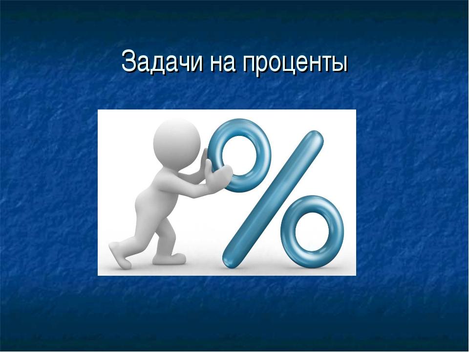 Задачи на проценты