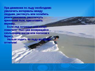 При движении по льду необходимо увеличить интервалы между людьми, растянуть и