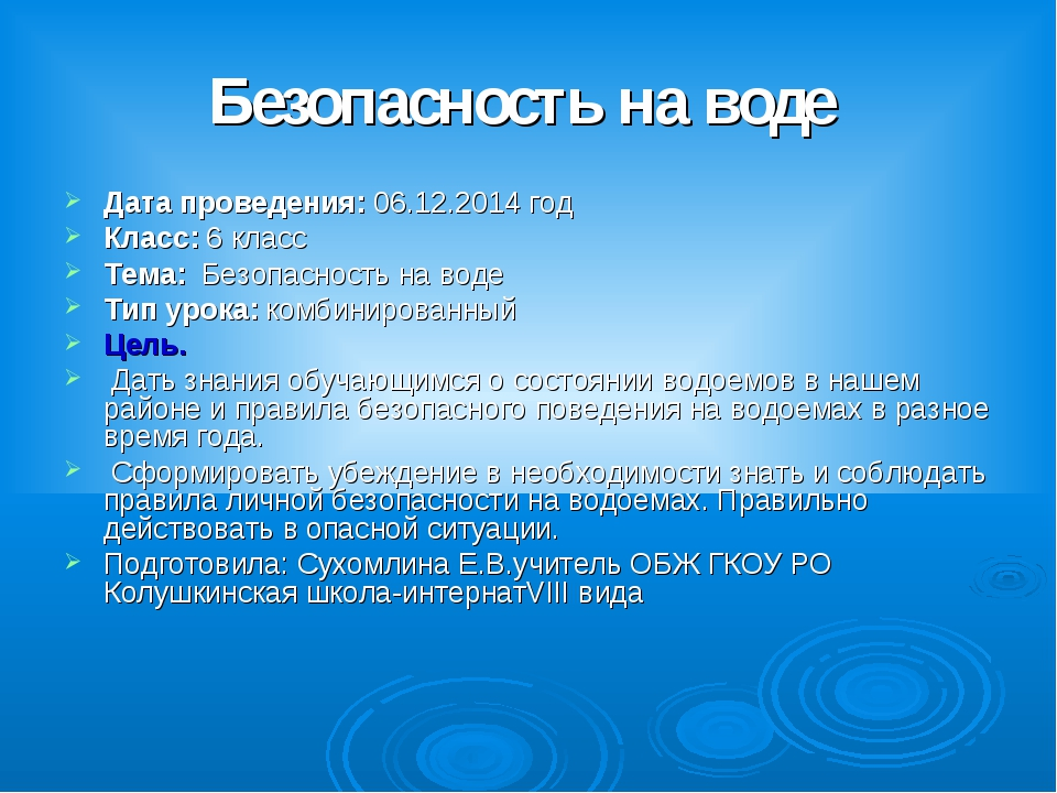 Безопасность на воде Дата проведения: 06.12.2014 год Класс: 6 класс Тема: Без...