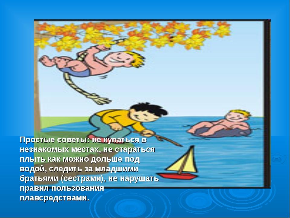 Простые советы: не купаться в незнакомых местах, не стараться плыть как можно...