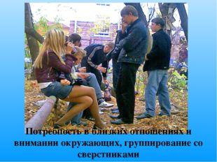 Потребность в близких отношениях и внимании окружающих, группирование со свер