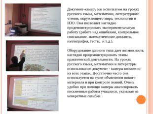 Документ-камеру мы используем на уроках русского языка, математики, литератур