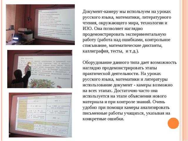 Документ-камеру мы используем на уроках русского языка, математики, литератур...