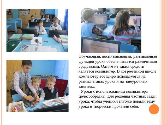 Обучающая, воспитывающая, развивающая функция урока обеспечивается различными...